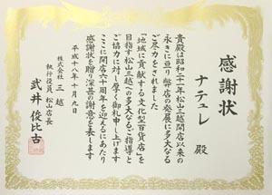 Syujyo